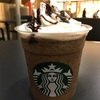 スターバックスコーヒーの「チョコレートベリーマッチフラペチーノ」/甘すぎないのがいい