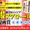 「第2回ジャンプ縦スクロール漫画賞」応募受付開始!!