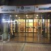 【温泉】大田区の平和島温泉「BIG FUN 平和島」に行ってみた!!【感想・レビュー】