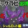 【聖剣伝説3 リメイク】 ブラックラビ 出現場所、バトル (ケヴィン、シャルロット編) #22