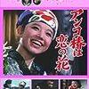 【映画感想】『アンコ椿は恋の花』(1965) / 都はるみのヒット曲をフィーチャーした青春歌謡映画