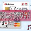 【別途登録不要】楽天カードを友達に紹介して2000ポイントをもらおう!