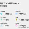 飯島町米俵マラソン2018にむけて(3)20Kg×10Kmへの挑戦