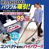 アイリスオーヤマが送料無料でなくてもお買い得な価格~!サイクロンクリーナーが人気~!