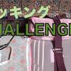 北海道旅行(秋)4泊5日分パッキング 2〜3泊用スーツケースで挑戦!