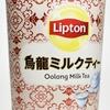 ウーロン茶にミルクティーって大丈夫?「リプトン烏龍ミルクティー」を実際に飲んだ結果...