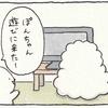 4コマ漫画「顔が…」