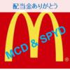【MCD】【SPYD】配当金ありがとう