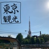 SKYBUSで東京観光をしてきました