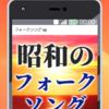 昭和のフォークソング🎸 無料アプリ