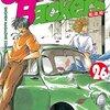 GetBackers 第26巻
