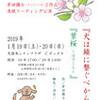 「犬は鎖に繋ぐべからず」「葉桜」 久留米シティプラザCボックス