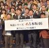 吉本坂46メンバー予想困難?嫌だの情報もまとめてみました。