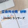 【立会外分売分析】4484 ランサーズ