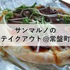 イタリアン食堂『サンマルノ(SUNMARUNO)』のピザをランチにテイクアウト!@宇部市 常盤町【宇部市 中心部エリア】