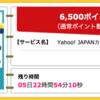 【ハピタス】Yahoo! JAPANカードが期間限定6,500pt(6,500円)にアップ!さらに週末限定最大10,000円相当のTポイントプレゼントも!!