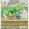 【読んでみて欲しい漫画】岡崎に捧ぐ 完結記念 【3話までこのまま読めます】