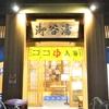 湯活レポート(銭湯編)vol123.錦糸町「御谷湯」(第6回湯コレカフェからの4F&再訪問5F)