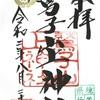 鷲子山上神社(茨城・栃木)のフクロウ御朱印