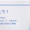 【2020年版】ブログ超初心者がグーグルアドセンス申請→合格するまで
