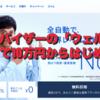 ロボアドバイザーのウェルスナビ に登録して10万円からはじめてみた。