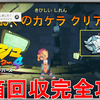【クラッシュバンディクー4 とんでもマルチバース】きおくのカケラのテープ1~21 全箱回収、完全攻略動画まとめ!じっけんきろく しゅうりょうのトロフィーをゲットしよう!Crash Bandicoot 4 It's About Time How to Clear All Video Tape