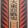 秘録大東亜戦史 5.朝鮮篇