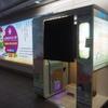 【台北旅行】全然盛れない台湾のプリクラ。台北駅のMRT乗り換えで撮ってみた。