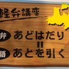 あどはだりとは?麻生しおりプロデュースの八甲田ピザパン
