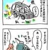 釣り(4コママンガ)