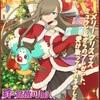 ガチャキャラ雑感 2017年クリスマス衣装