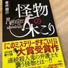 「サイコパス」が主人公 ミステリー「怪物の木こり」を一気読み!