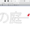 Illustrator001 文字を加工・変形する方法