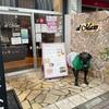 神奈川 海老名〉くつろぎのまったりとした時間。美味しいドルチェと共に
