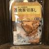 内容量110g100g炭水化物8.1gロース肉使用焼き豚切り落としセブンイレブン