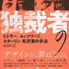 『独裁者のデザイン ヒトラー・ムソリーニ・スターリン・毛沢東の手法』松田行正 デザインは毒にも薬にもなる