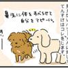 【犬漫画】目の見えない犬へのてんすけの挨拶