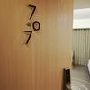 台湾 ホテルの都市伝説!?