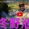 【アングリングバス誌面連動動画】ダウザー俺達。秦拓馬さんが「ジャッカル/TNトリゴン」で野池を攻略!