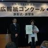 【千里丘小学校】大阪府PTA広報紙コンクール表彰式