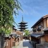 京都ぶらり 人気東山エリア 八坂の塔法観寺
