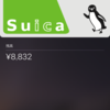 iPhone 本体交換する際の Suica (Apple Pay) 移行方法