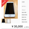Apple製品は型落ちで買えば同じ値段でメルカリで売れる… iPhone6 から iPhone 7 128GB  へ
