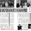 <週刊朝日>これからの皇室について、歴史認識、女性宮家、政府との関係など