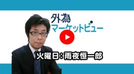 FX「ドル円 依然として強気スタンス!今週にも110円突破か」2021/5/18(火)雨夜恒一郎