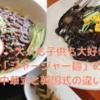 大人も子供も大好き!韓国式中華料理「ジャージャー麺」のひみつ~中華式と韓国式の違いとは?~