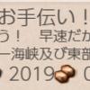 【艦これ日記】第2期 謹賀瑞雲!「日向」と「伊勢」のお手伝い! 攻略