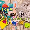 IKEAとフライングタイガーでお買い物(^O^)かわいいものいっぱい〜♪