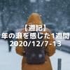 【週記】年の瀬を感じた1週間 2020/12/7-13