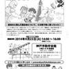 ビブリオバトル「読まなきゃ!2014」のお知らせ